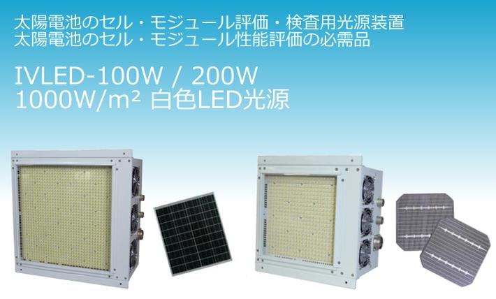 太陽電池のセル・モジュール評価・検査用光源装置