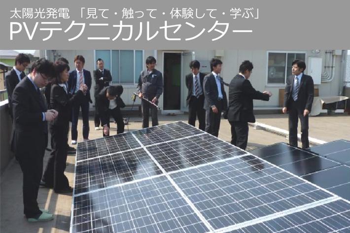 太陽光発電を体験できる研修センター