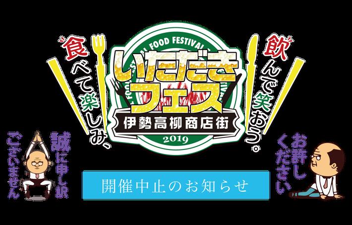 台風19号によるイベント開催中止のお知らせ