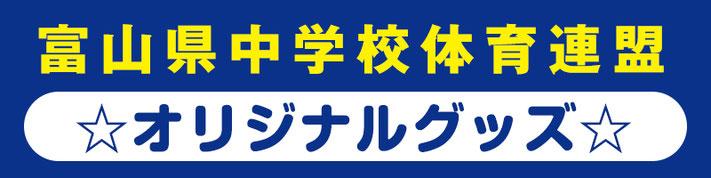 富山県中学校体育連盟オリジナルグッズ