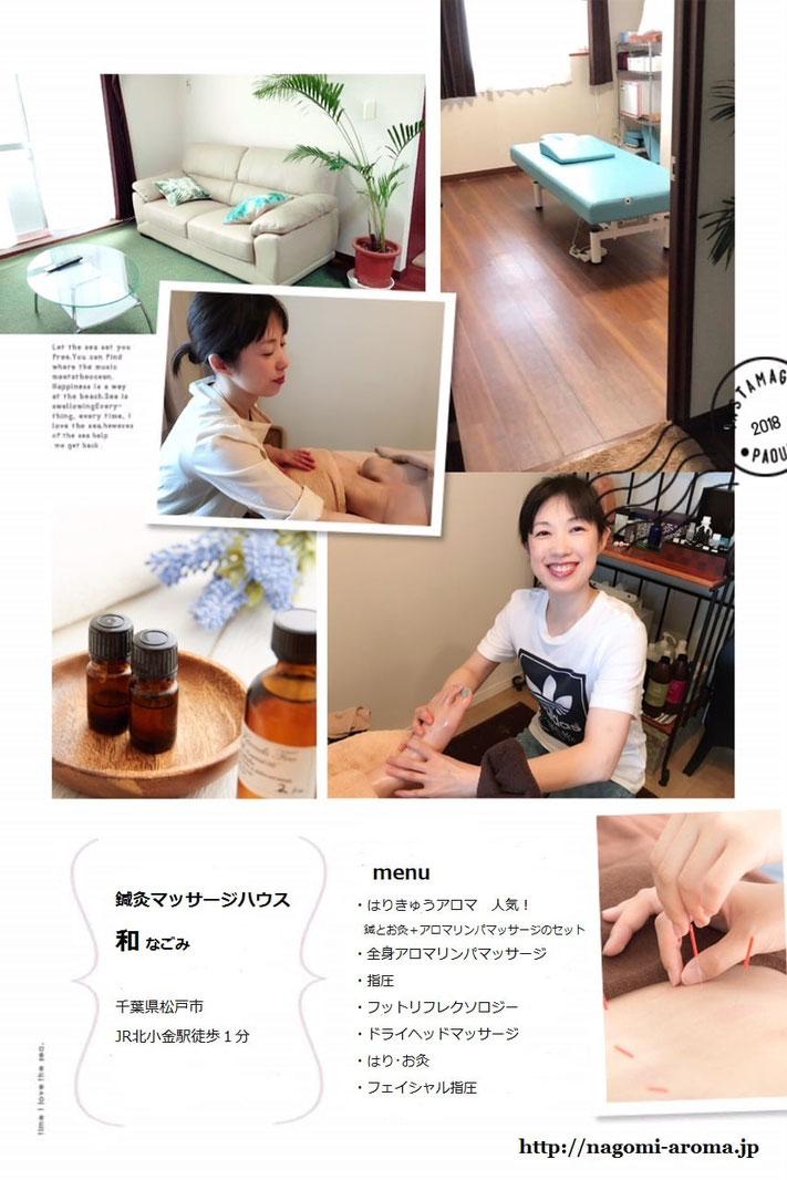 千葉県松戸市 鍼灸マッサージハウス 和(なごみ)の店内写真