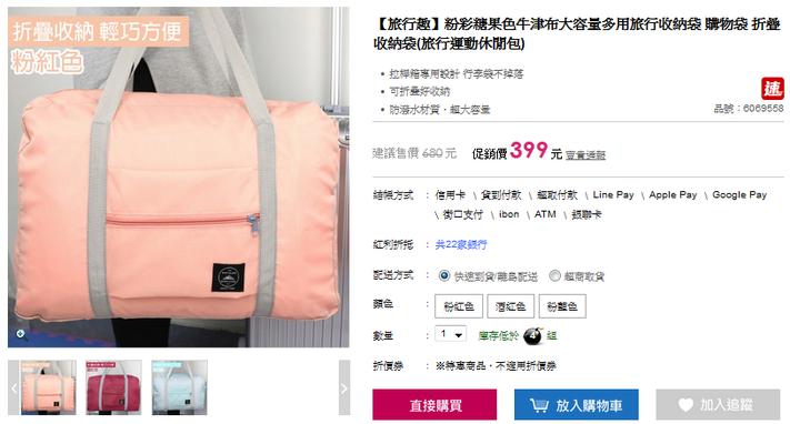 粉彩糖果色牛津布大容量多用旅行收納袋 購物袋 折疊收納袋