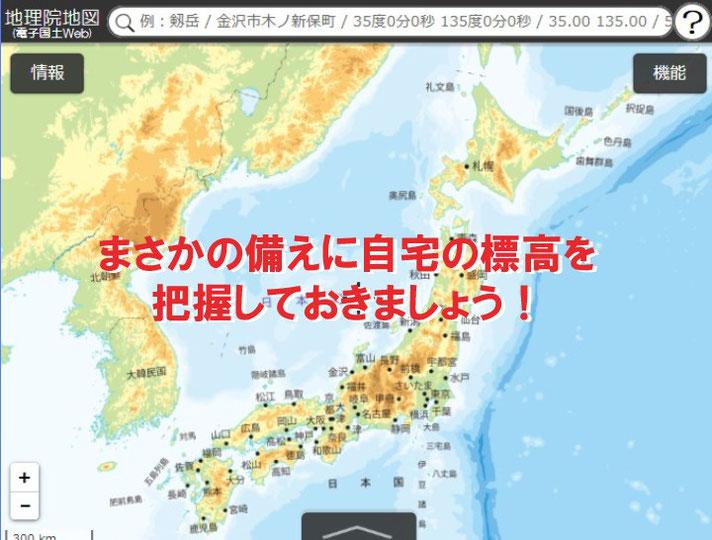 日本列島 標高