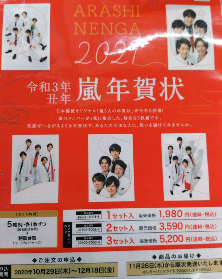 Arashi Post Card 2021