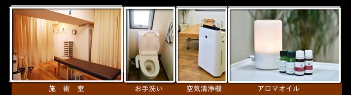施術質、お手洗い、空気清浄機、アロマオイル