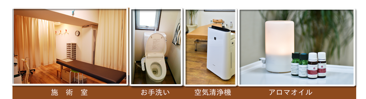 馬場整体院の施術室、お手洗い、空気清浄機、アロマオイルの写真