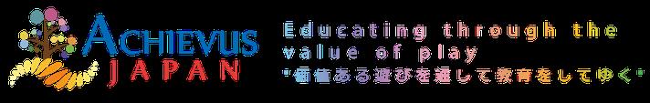 ~ 価値ある遊びを通じた教育 ~  アチーバスジャパン株式会社ACHIEVUS JAPANCo., Ltd.