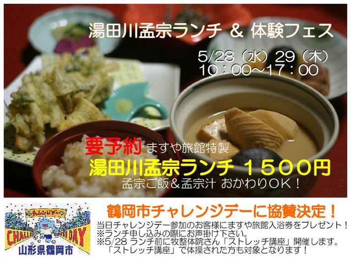 湯田川孟宗ランチ&体験フェス ますや旅館