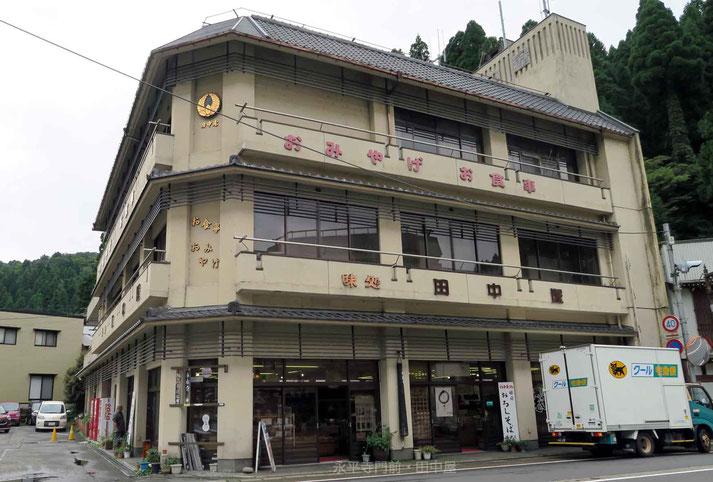 永平寺門前・田中屋