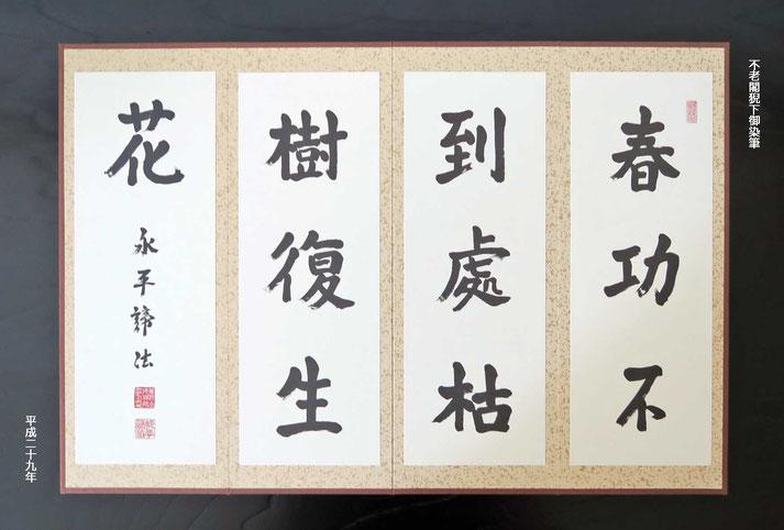 不老閣猊下御染筆・平成二十九年