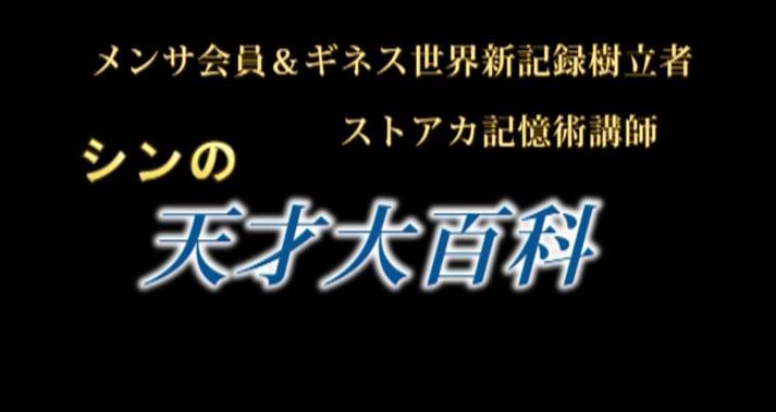 世界的天才集団 JAPAN MENSA会員宮地真一のYouTubeチャンネル動画『シンちゃんねるZ』。世界中の漫画アニメ映画ドラマ演劇ゲーム等から、超高IQや天才的記憶力を持つ天才キャラクター(天才名探偵、天才シェフ、天才刑事、天才ハッカー、天才弁護士、天才医師など)を天才エピソード付きで紹介!驚異の頭脳、天才列伝。