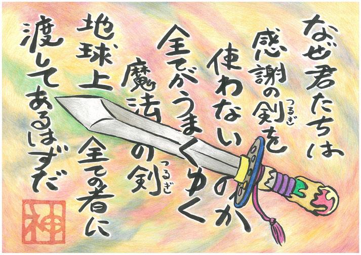 講談社ちばてつや賞や小学館新人コミック大賞での入選経験を持つ友人アトリエきよし(吉村清)氏の名作。『なぜ君たちは感謝の剣を使わないのか。全てがうまくゆく魔法の剣。地球上全ての者に渡してあるはずだ』。