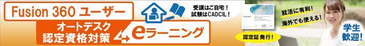 Fusion360 ユーザー オートデスク認定資格対策 eラーニング 学生も歓迎! CADCIL
