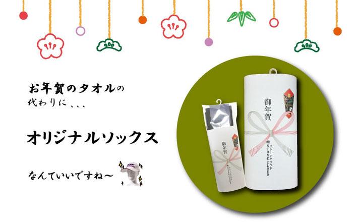 STONE CLOUD ストーンクラウド お年賀 オリジナルソックス 販促品 プレゼント ゴルフ