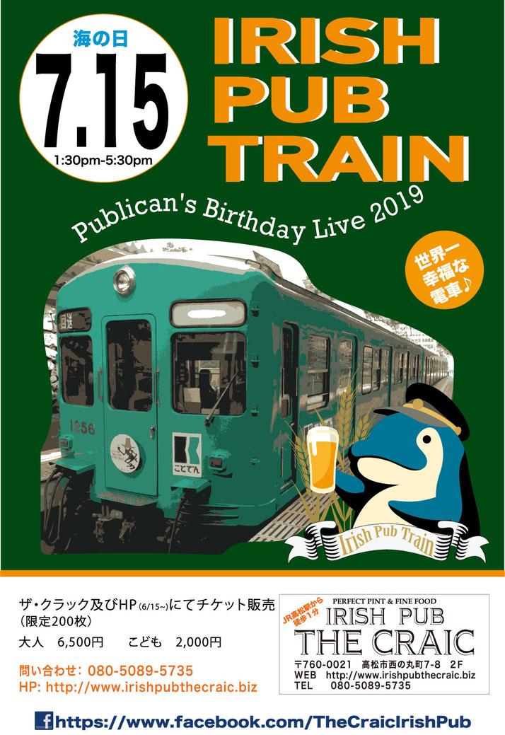 世界一幸福な電車 アイリッシュ・パブ・トレイン・ザ・クラック Irish Pub Train The Craic, Takamatsu, Beer Festival Summer 2019