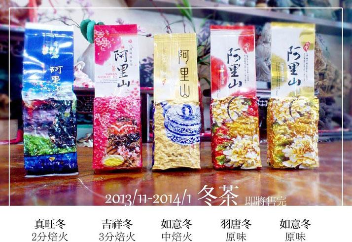 羽唐2013-2014冬茶系列