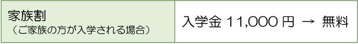 家族割で入学金11,000円が無料!