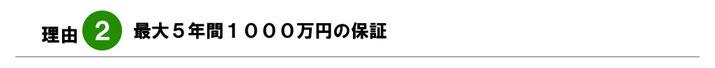 理由②最大5年間1000万円の保証