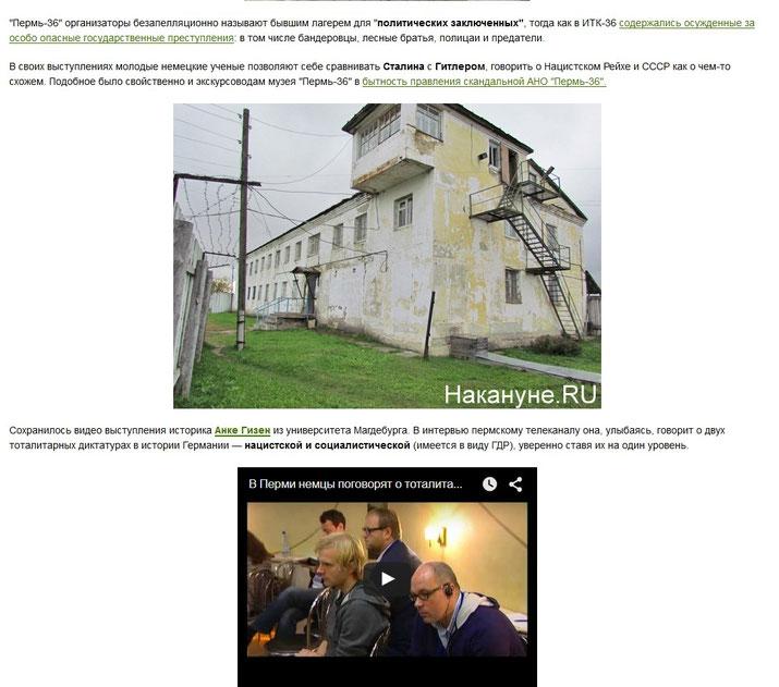 """Nakanunie.ru vom 07.09.2015 'Das Forum unter der Patronage von Subkow bereitet eine Provokation vor:  """"Euer Perm - wie ein faschistisches Konzentrationslager""""'"""