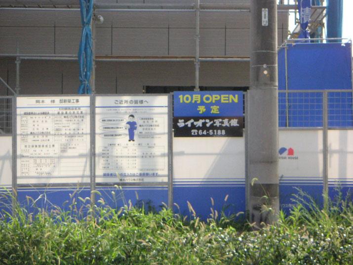 豊橋市内に建設予定の写真感のオープン予告のパネル看板