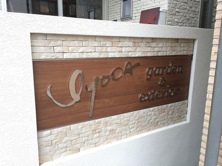 豊橋の看板屋さんが作った金属風のABS樹脂の箱文字看板