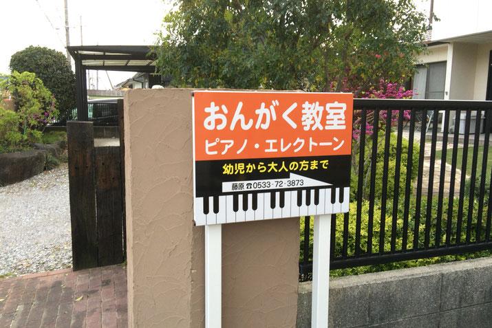 豊橋の看板屋さんがデザイン&製作したピアノ教室(音楽教室)の野立看板