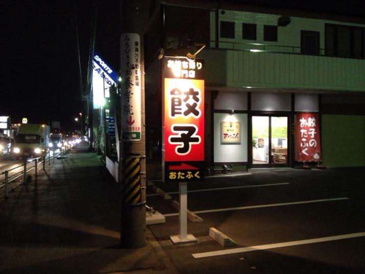 豊川インター近くの持ち帰り餃子専門店の野立パネル看板