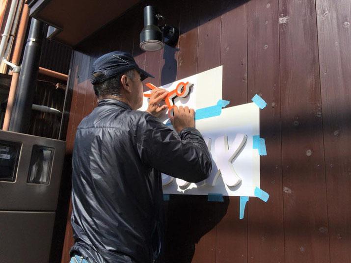 ゲージに合わせてカルプ文字を設置/豊橋の美容室さんのカルプ文字看板事例