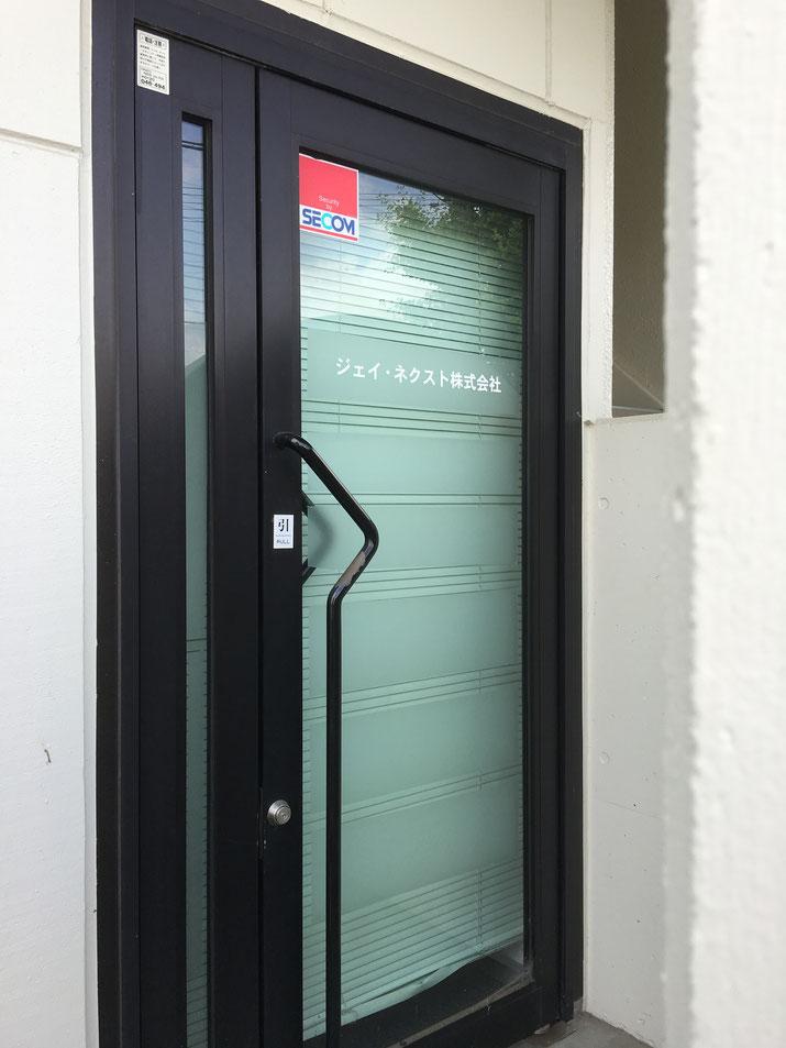 豊橋&豊川の看板屋さんが付けた、ドアガラスへのカッティング文字看板
