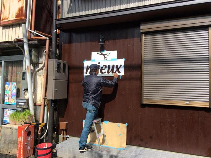 カルプ箱文字の位置をきめて作業しやすいようにボール紙のゲージを/豊橋の美容室さんのカルプ文字看板事例