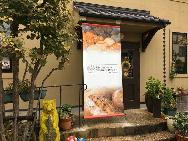 豊橋の看板屋さんがターポリンで製作したパン屋さんのバナー看板