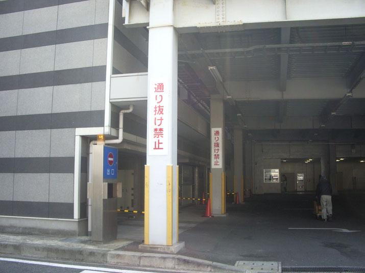 豊橋の立体駐車場の通り抜け禁止のパネル看板