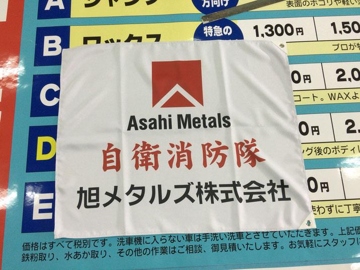 豊川の企業さんの消防隊の旗/遮光タイプ