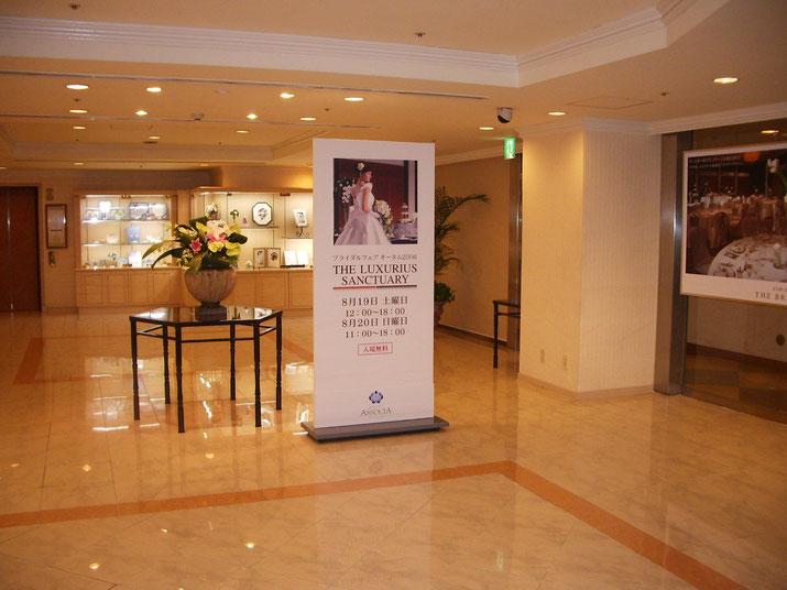 豊橋のホテルで開催された短期イベントの告知スタンド看板