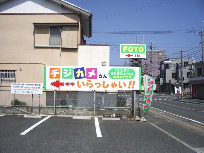 豊橋市岩田に写真 ・カメラ屋さんの駐車場に設置した野立看板
