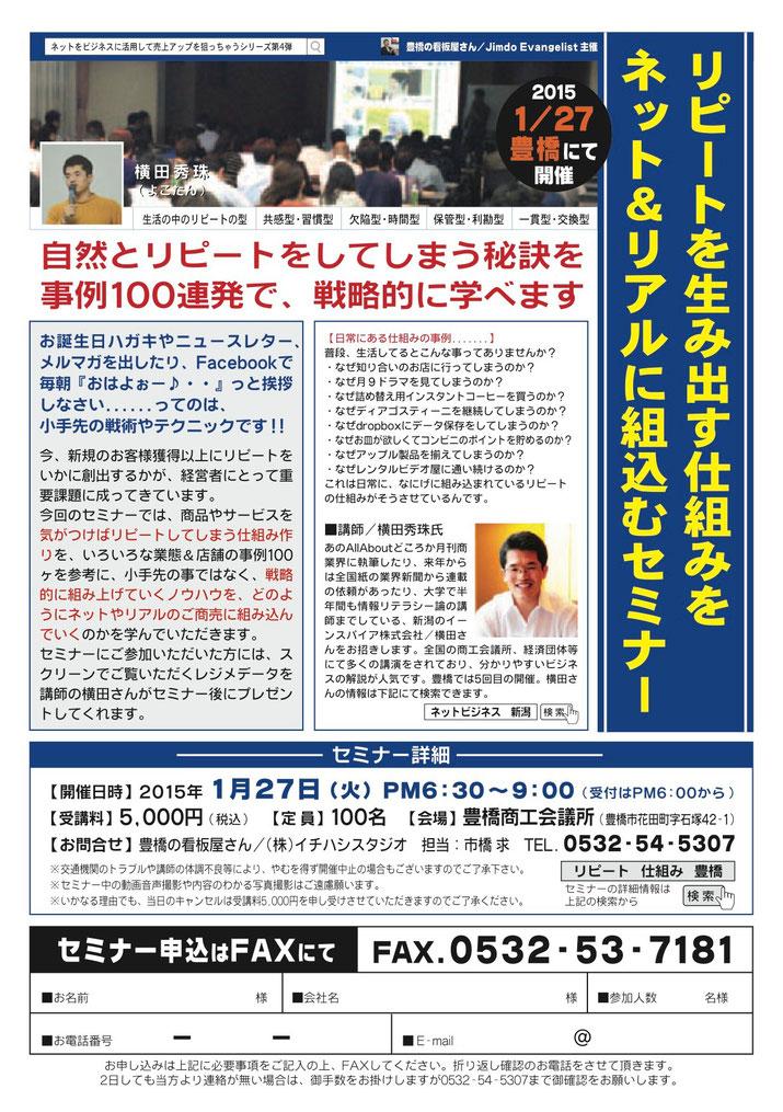リピートの仕組みセミナー(2015年1月27日に豊橋開催)