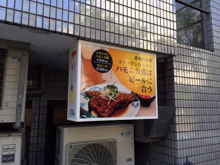 豊橋の売れる看板屋さんが作った東北料理の居酒屋さんのアクリル看板面の内照式看板