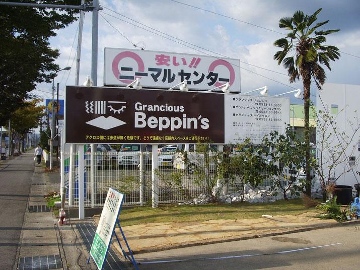 豊橋・豊川で人気のある美容室さんの店舗脇にある横型の野立看板