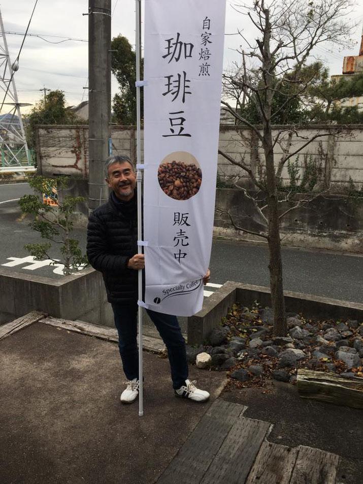 豊橋のカフェに納品させていただいた珈琲豆の販売の幟(のぼり)