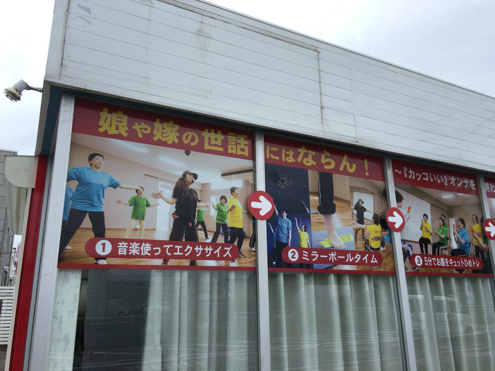 豊橋のフィットネスクラブさんの窓ガラスへ、文字&写真をインクジェトフィムルで施工した看板事例