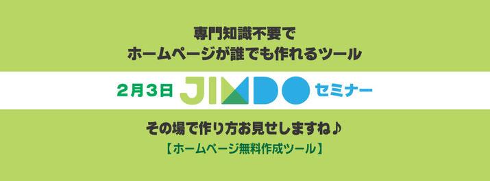 豊橋のJimdoセミナー
