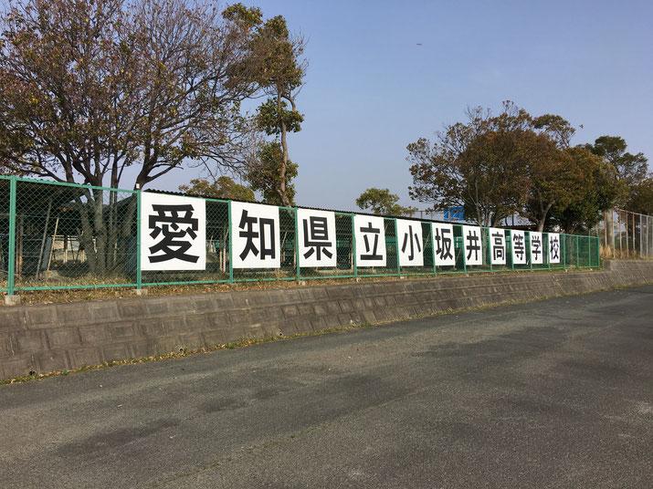 豊川の隣に位置する小坂井の高校フェンスに設置したパネル看板