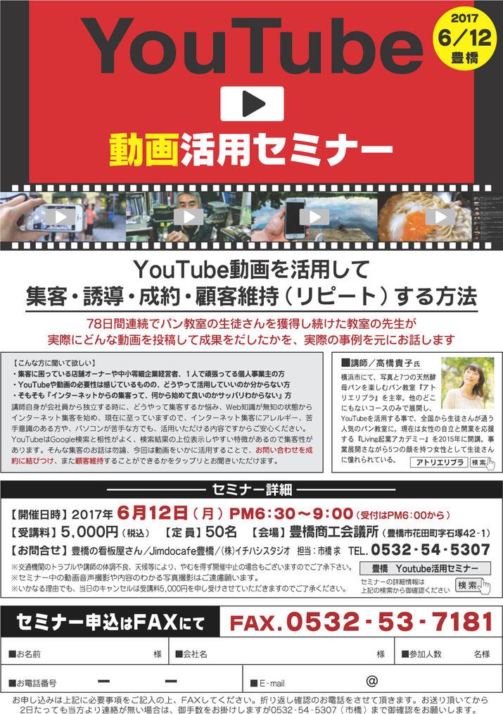 豊橋で開催のYouTube動画活用セミナーのチラシ
