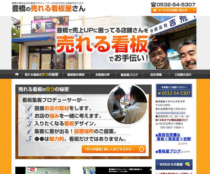 豊橋の売れる看板屋さんホームページのバナー写真