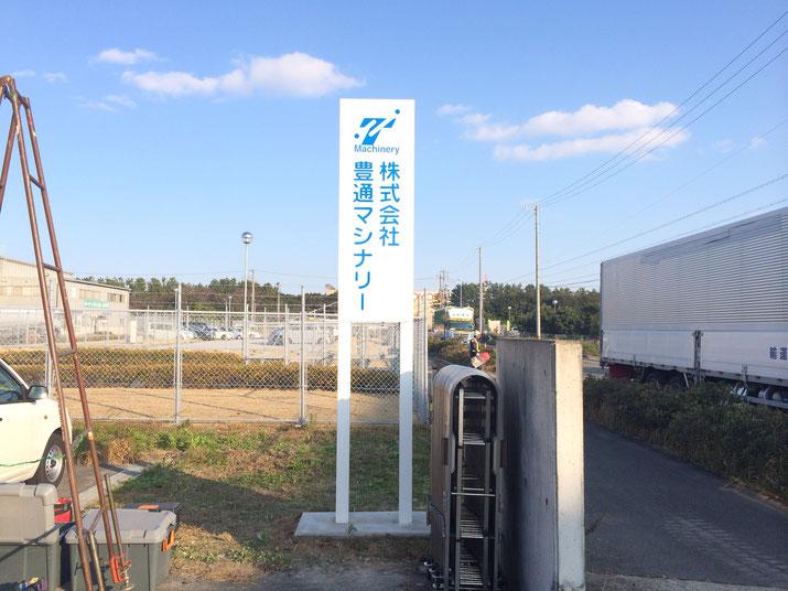 田原の企業様の野立タテ型看板