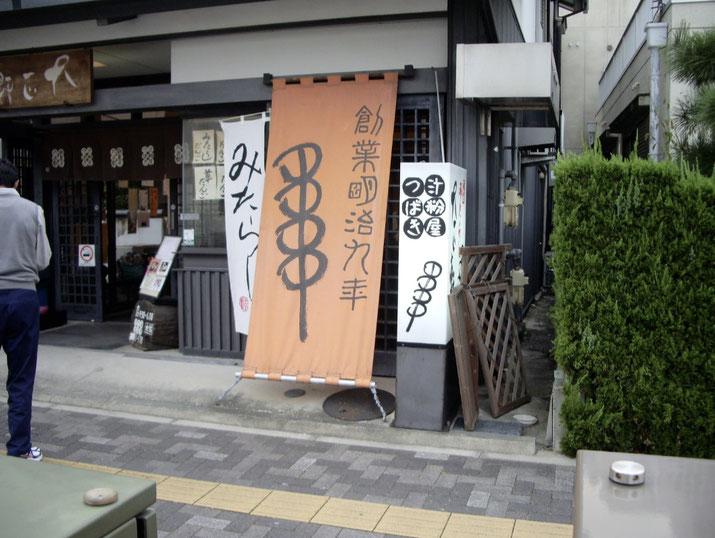豊橋の和菓子屋さんに設置したバナー看板(垂れ幕)