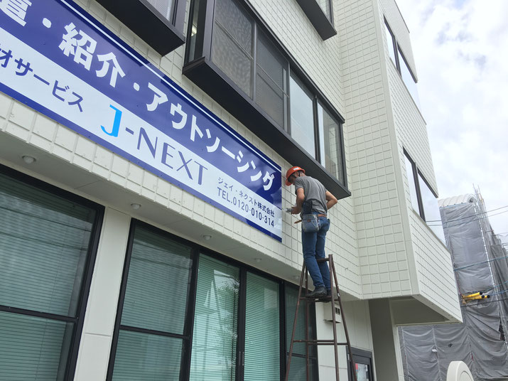 豊橋&豊川の看板屋さんが付けたALC壁面へのパネル看板