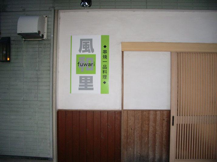 豊橋の居酒屋さんの玄関脇店舗名パネル看板