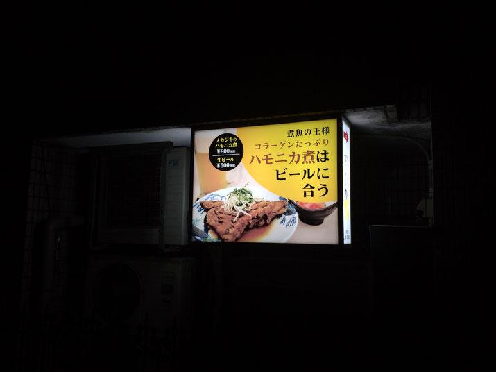 居酒屋さんの内照式の電飾看板の夜点灯時の状況