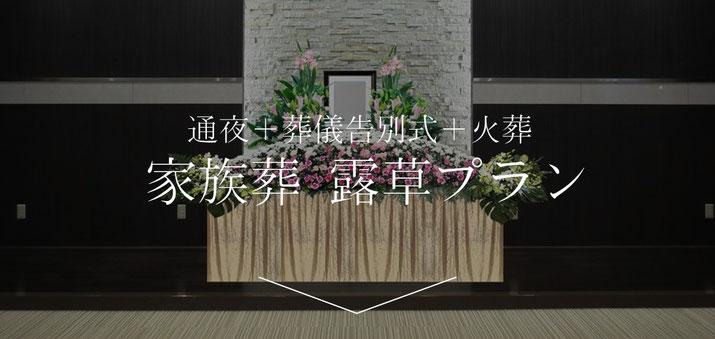 やなぎ葬祭 通夜+火葬+告別式 家族葬野菊プラン